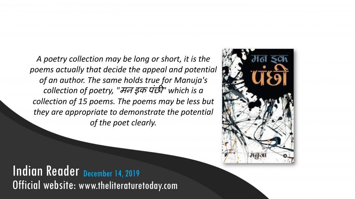 Maan Ek Panchhi | Book Review  | Theliteraturetoday