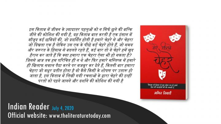 Mere Kitne Chehre by Amit Tiwari | Book Review | The Literature Today